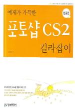 예제가 가득한 포토샵 CS2 길라잡이(한글판)