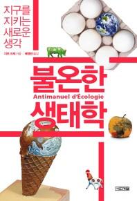 불온한 생태학