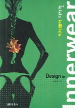 이너웨어 디자인