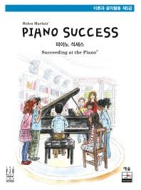 Piano Success(피아노 석세스) 이론과 음악활동 제5급