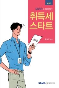 김회계사와 함께하는 취득세 스타트(2021)