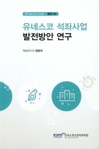유네스코 석좌사업 발전방안 연구