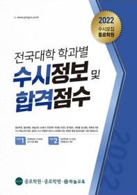 종로학원 전국대학 학과별 수시정보 및 합격점수(2022)