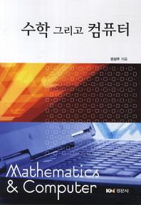 수학 그리고 컴퓨터