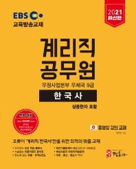 EBS 한국사 상용한자 포함(우정사업본부 우체국 9급 계리직 공무원)(2021)