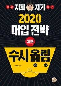대입전략 수시올림(실전편)(2020)