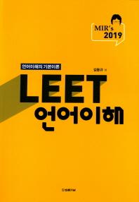MIR's LEET 언어이해(2019)