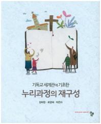기독교 세계관에 기초한 누리과정의 재구성