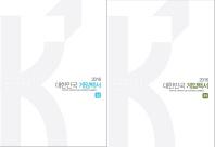대한민국 게임백서 세트(2016)