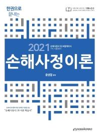 한권으로 끝내는 손해사정이론(2021)