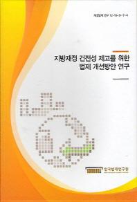 지방재정 건전성 제고를 위한 법제 개선방안 연구