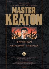 마스터 키튼. 12(완결)(완전판)