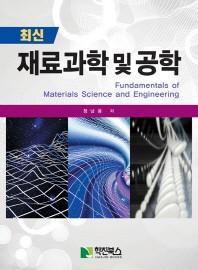 최신 재료과학 및 공학