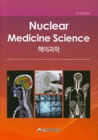 핵의 과학(Nuclear Medicine Science)