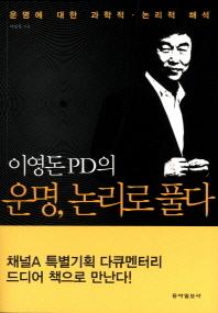운명 논리로 풀다