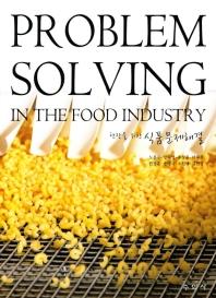 현장을 위한 식품문제해결