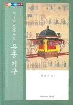 한국의 전통 사회 운송 기구