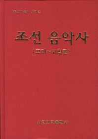 조선 음악사: 고대-고려편