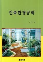 건축환경공학