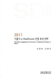 서울시 u-Healthcare 산업 육성 전략(2011)