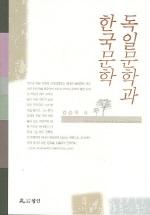 독일문학과 한국문학
