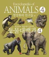 동물대백과. 4: 영장류와 친구들 편