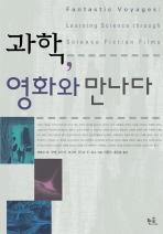 과학 영화와 만나다