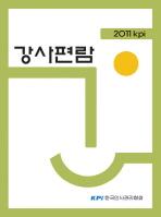 강사편람. 2011