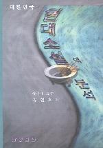 현대 소설의 분석(대한민국)