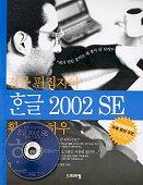 전문편집자의 한글 2002 SE 활용 노하우(부록포함)