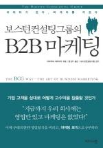 보스턴 컨설팅 그룹의 B2B 마케팅