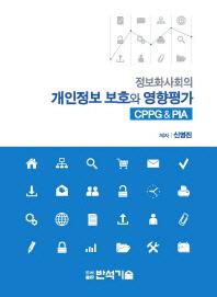 정보화사회의 개인정보 보호와 영향평가