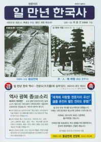 일 만년 한국사(천문지리)