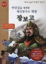 장보고. 2: 바닷길을 개척한 해상왕국의 제왕
