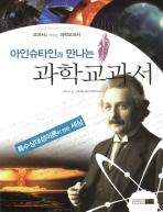 아인슈타인과 만나는 과학교과서