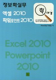 확대경 정보화실무 엑셀 2010 파워포인트 2010