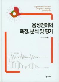 음성언어의 측정, 분석 및 평가