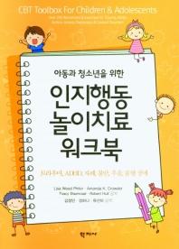 아동과 청소년을 위한 인지행동 놀이치료 워크북