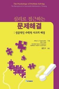 심리로 접근하는 문제해결: 성공적인 수학적 사고의 배경