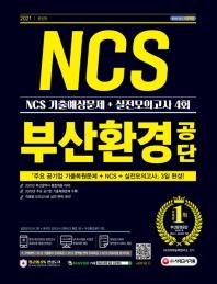 부산환경공단 NCS 기출예상문제+실전모의고사 4회(2021)