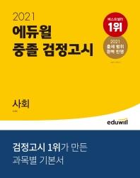 에듀윌 사회 중졸 검정고시(2021)