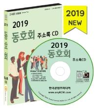 동호회 주소록(2019)(CD)