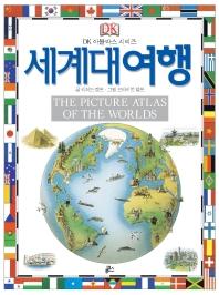 세계대여행(The Picture Atlas of the Worlds)