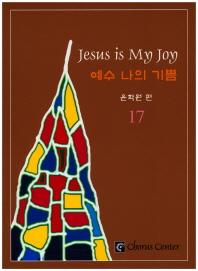 예수 나의 기쁨. 17