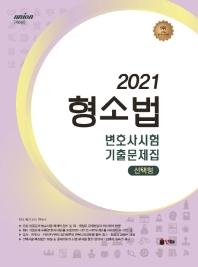 Union 형소법 선택형 변호사시험 기출문제집(2021)