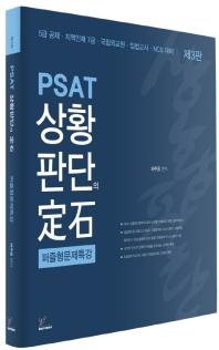 PSAT 상황판단의 정석: 퍼즐형 문제특강