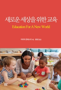 새로운 세상을 위한 교육