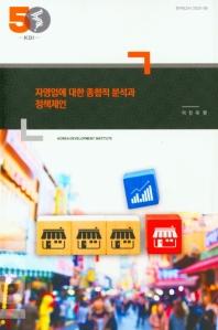 자영업에 대한 종합적 분석과 정책제언