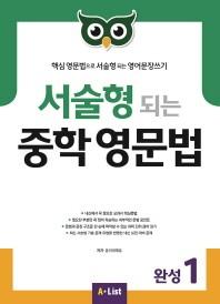 서술형 되는 중학 영문법 완성. 1