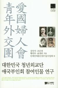대한민국 청년외교단 애국부인회 참여인물 연구